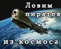 Наблюдаем за пиратами из Космоса