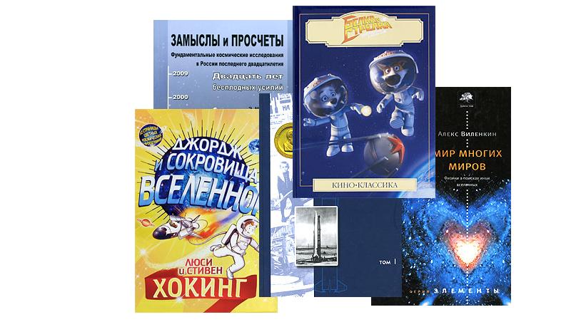 Лучшие книги о Космосе