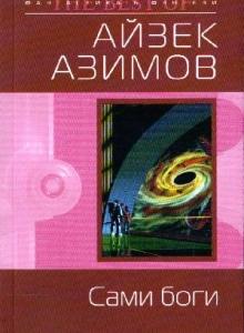 ya-robot-ajzek-azimov2