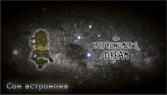 Сон астронома