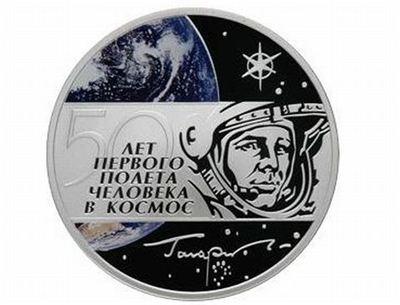 bank-rossii-moneta-k-50-letiyu-pervogo-poleta-v-kosmos
